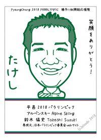 鈴木 猛史さん