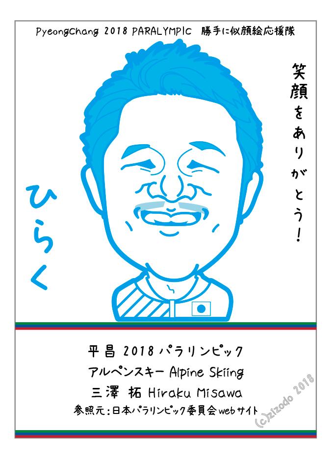 三澤 拓さん