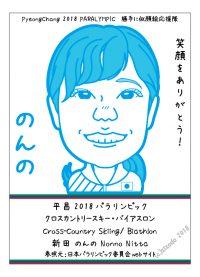 新田 のんのさん
