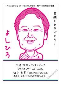 塩谷 吉寛さん