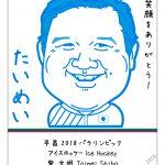 柴 大明さん