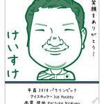 中村 稔幸さん