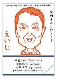 三澤 英司さん