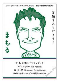吉川 守さん