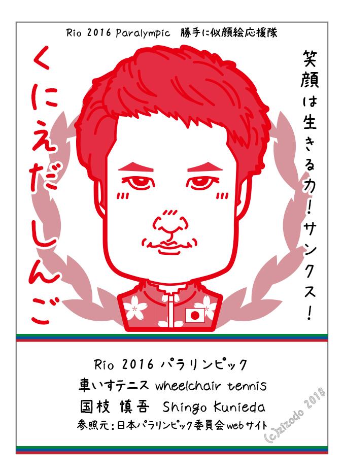 国枝 慎吾さん