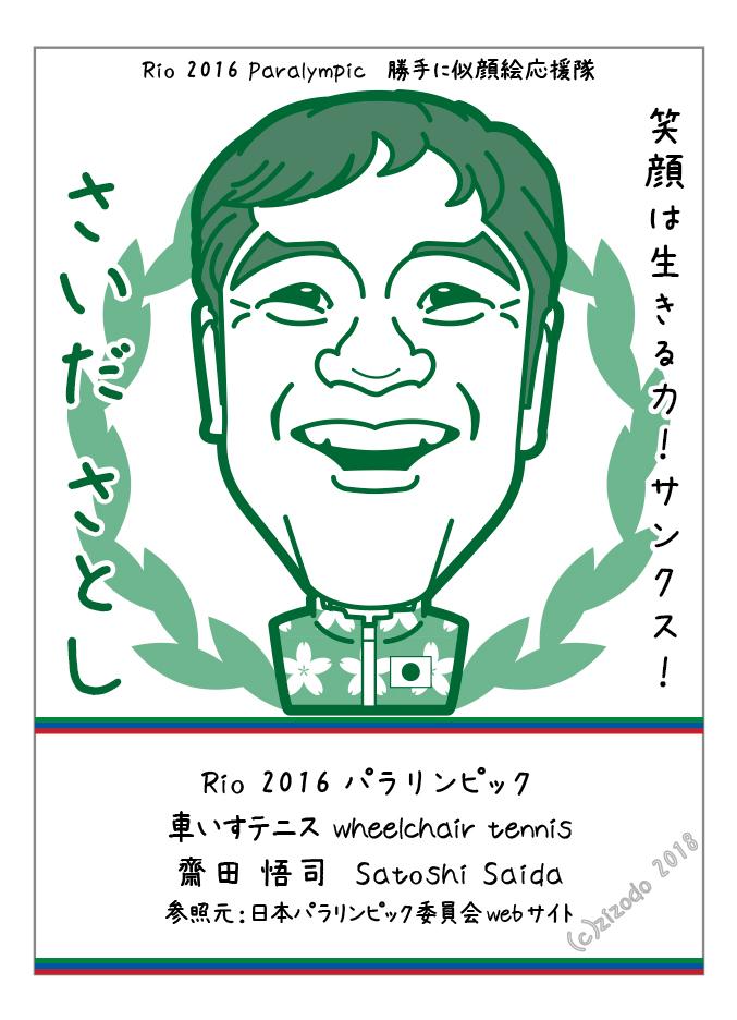 齋田 悟司さん