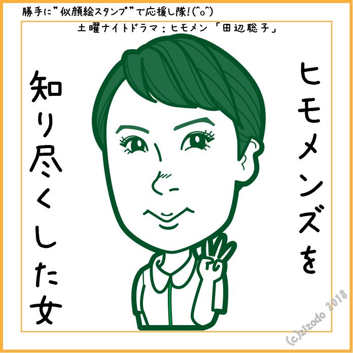 ヒモメンから佐藤仁美さん