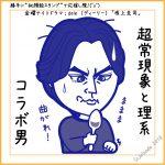 deleから山田孝之さん