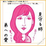 deleから麻生久美子さん