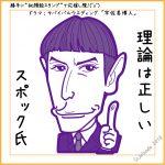 サバイバルウエディングより伊勢谷友介さん