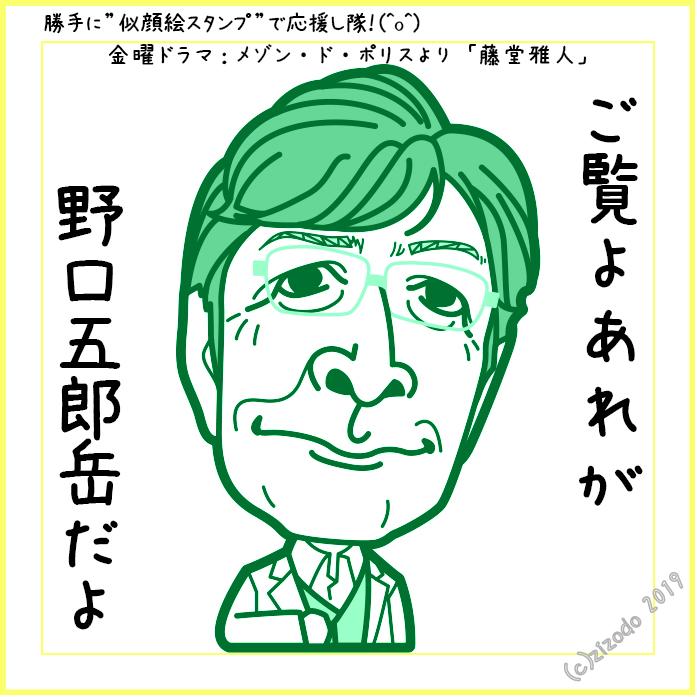 メゾンドポリスから野口五郎さん似顔絵