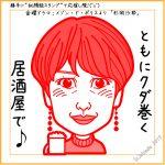 メゾンドポリスから西田尚美さん似顔絵
