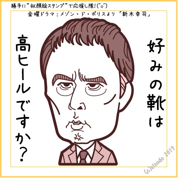 メゾンドポリスから戸田昌宏さん似顔絵