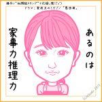 家政夫のミタゾノより川栄李奈さん似顔絵