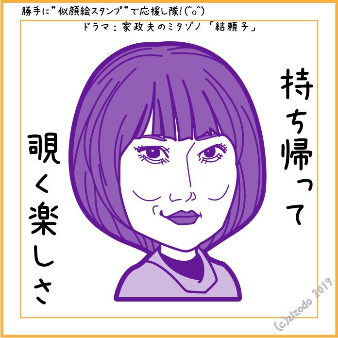 ドラマ:家政夫のミタゾノより「結頼子」