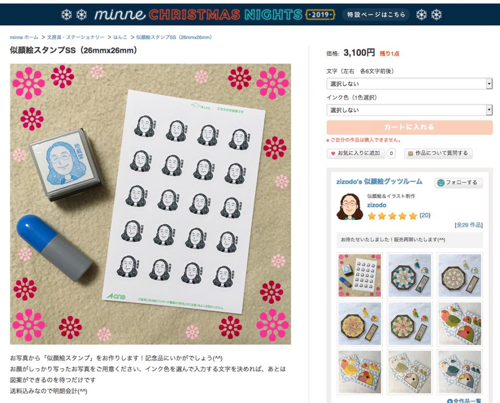 ミンネの似顔絵スタンプサイト