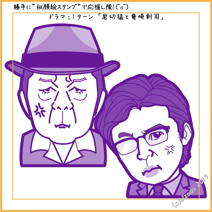 古田新太さん田中圭さん似顔絵