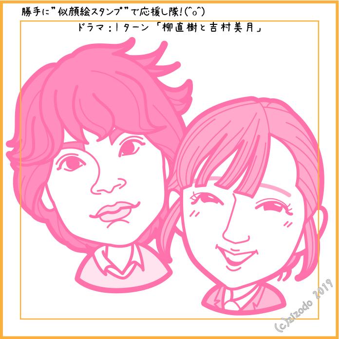 渡辺大知さん鈴木愛理さん似顔絵