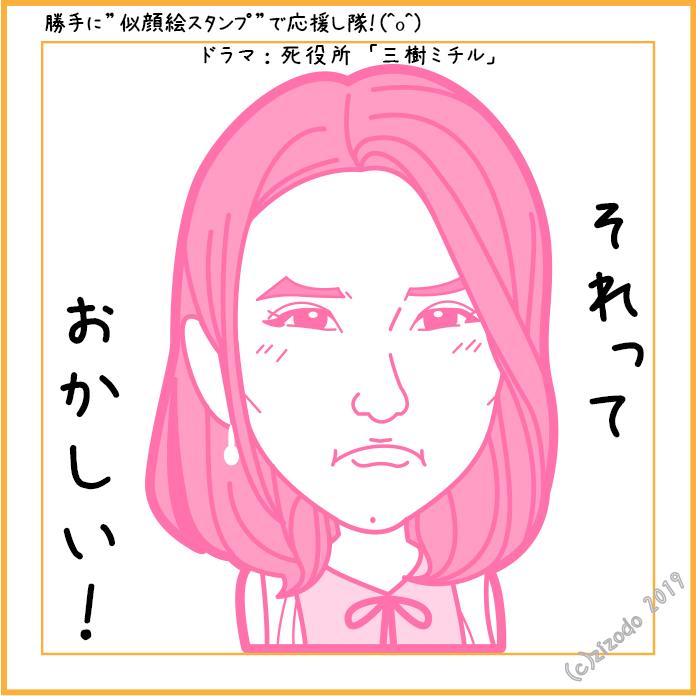 黒島結菜さん似顔絵