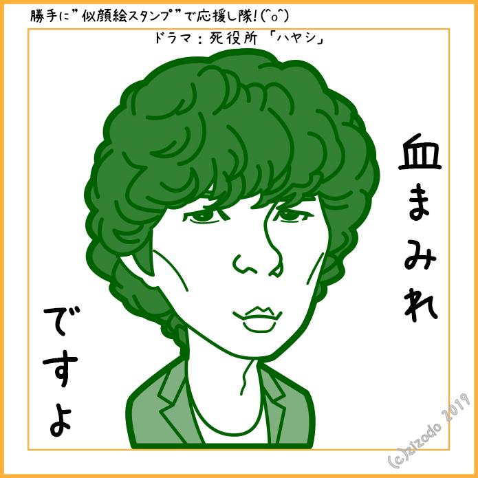 清原翔さん似顔絵