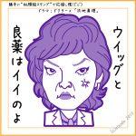 清水ミチコさん似顔絵