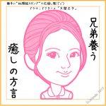 今田美桜さん似顔絵
