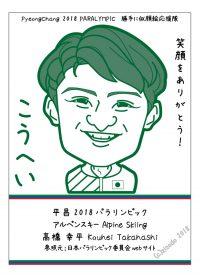 髙橋 幸平さん