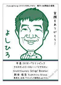 新田 佳浩さん
