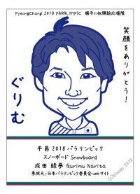 成田 緑夢さん