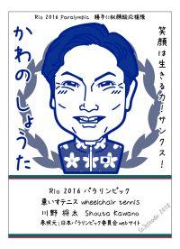 川野 将太さん