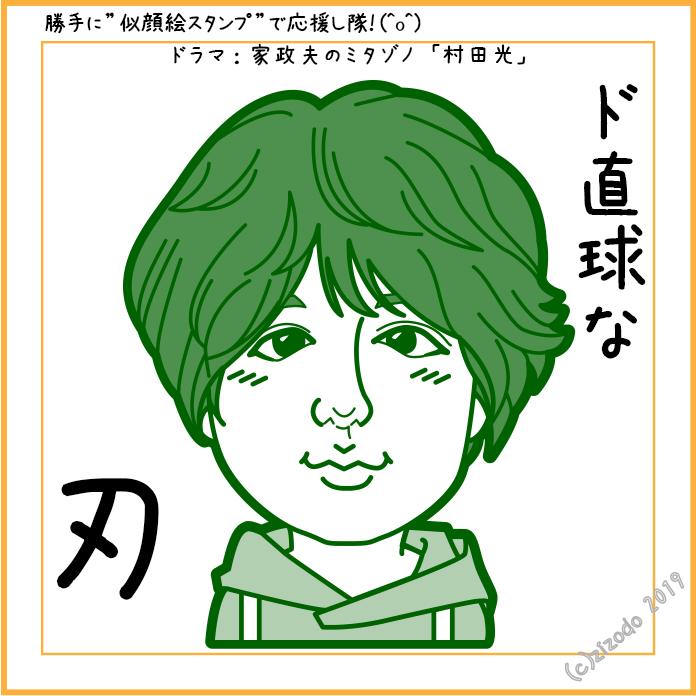 ドラマ:家政夫のミタゾノより「村田光」