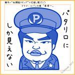 加藤諒さん似顔絵