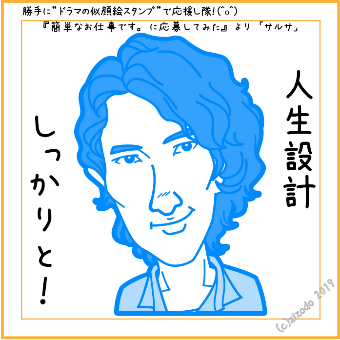 岩本照さん似顔絵