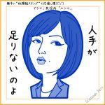 松本まりかさん似顔絵