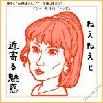 余喜美子さん似顔絵