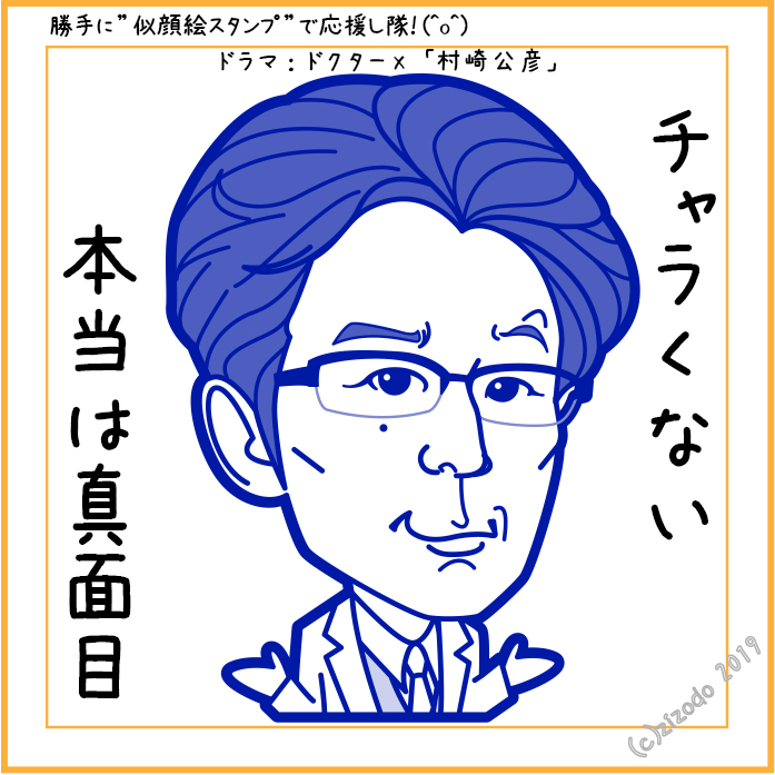 藤森慎吾さん似顔絵